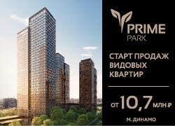 Старт продаж верхних этажей! От 10,7 млн рублей! Квартиры с отделкой!